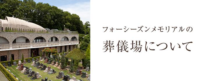 フォーシーズンメモリアルの葬儀場について