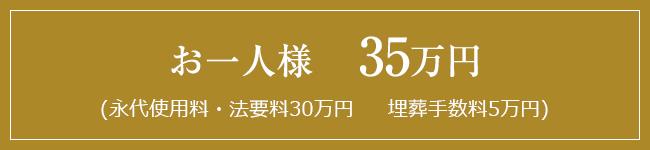 お一人様 35万円(永代使用料・法要料30万円     埋葬手数料5万円)